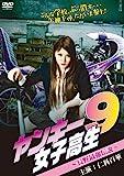ヤンキー女子高生9~長野最強伝説~[DVD]
