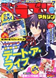 DRAGON MAGAZINE (ドラゴンマガジン) 2013年 07月号 [雑誌]