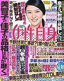 週刊女性自身 2015年 7/28 号 [雑誌]