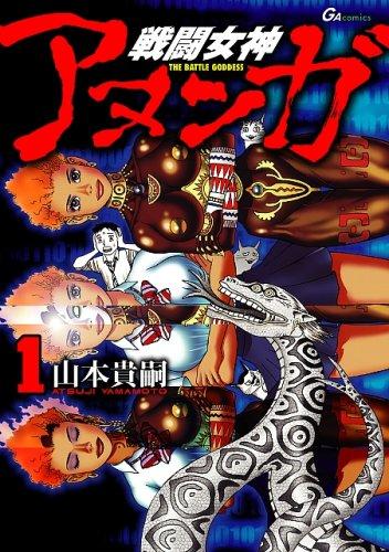 戦闘女神アヌンガ1 (GAコミックス) (GAコミックス)