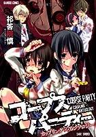 コープスパーティー カップリング×アンソロジー (バンブーコミックス)