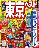 るるぶ東京ベスト'15 (国内シリーズ)