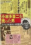 小林多喜二を売った男―スパイ三舩留吉と特高警察