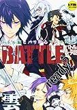 新BATTLE,ready? 雲―バトル編ヒバリ中心アンソロジー (ピクト・コミックス)