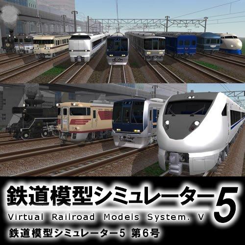 鉄道模型シミュレーター5 第6号 [ダウンロード]