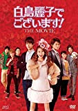 【早期購入特典あり】白鳥麗子でございます! THE MOVIE DVD(初回限定版)(グッズ応募ハガキ&ポストカードセット付き)