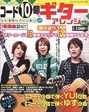 コード10個でギター弾き語りアレンジ Vol.2―初心者専用 (ブティック・ムック No. 761)