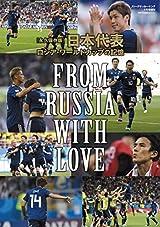 日本代表 ロシア・ワールドカップの記憶