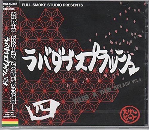 [画像:FULL SMOKE STUDIO PRESENTS RUB A DUB SPLASH VOL.4]