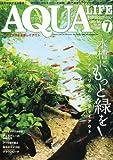 月刊 AQUA LIFE (アクアライフ) 2011年 07月号 [雑誌]
