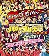 BD.Hello!Project 2012 WINTER ハロ☆プロ天国~ロックちゃん・ファンキーちゃん~完全版 (2枚組) [Blu-ray]