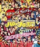 Hello! Project 2012 WINTER ハロ☆プロ天国~ロックちゃん・ファンキーちゃん~完全版