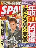SPA! (スパ) 2013年 9/24号 [雑誌]