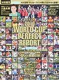 南アフリカワールドカップ完全リポート 2010年 8/10号 [雑誌]