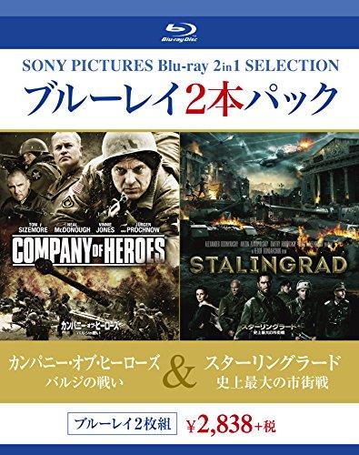 カンパニー・オブ・ヒーローズ バルジの戦い/スターリングラード 史上最大の市街戦 [Blu-ray]