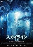 スカイライン −征服− [DVD]
