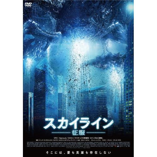 スカイライン -征服- [DVD]