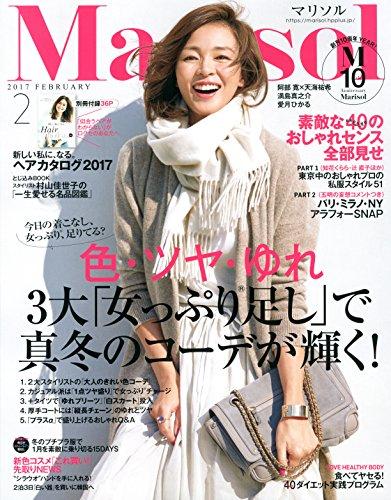 Marisol 2017年2月号 大きい表紙画像
