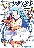 ぐらぶるっ! (1) (ファミ通クリアコミックス)