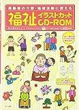 福祉イラストカットCD‐ROM―高齢者の介護・地域活動に使える