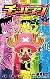 チョッパーマン 5 (ジャンプコミックス)