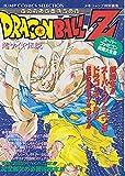 ドラゴンボールZ・超サイヤ人伝説 2 (ジャンプコミックスセレクション)