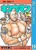 キン肉マン 15 (ジャンプコミックスDIGITAL)