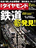 週刊 ダイヤモンド 2013年 7/20号 [雑誌]