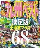 るるぶ九州ベスト'14 (国内シリーズ)