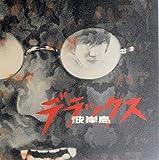 16-231「彼岸島 デラックス」(日本)