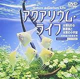 アクアリウム・ライフ 水槽を彩る熱帯魚と水草の小宇宙[DVD]