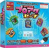 (3DSLL/3DS用) プロアクセーブ (2013年8月発売予定)