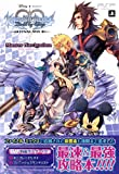 HEARTS Birth by Sleep FINAL MIX Master Navigation