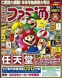 週刊ファミ通 2012年1月19日増刊号