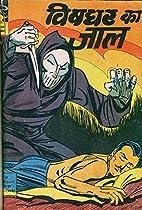 INDRAJAL COMICS-HINDI-253-MANDRAKE: विषधर का जाल  (1976)