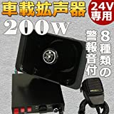 車載拡声器 200W ハイパワー イベント 集会 130db DC24V車用 拡声器 ホーン