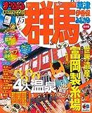 群馬 草津・伊香保・みなかみ'15 (マップルマガジン)