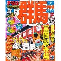 群馬 草津・伊香保・みなかみ\\\'15 (マップルマガジン)