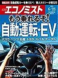 週刊エコノミスト 2016年06月28日号 [雑誌]