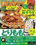 レタスクラブ 2015年10月25日合併号<レタスクラブ> [雑誌]