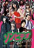 ゾンビデオ[DVD]