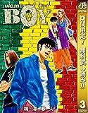 BOY【期間限定無料】 3 (ジャンプコミックスDIGITAL)