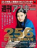 週刊アスキー 2015年 6/9号 [雑誌]