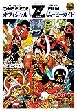 ONE PIECE FILM Z オフィシャル ムービーガイド (集英社ムック)