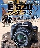 旅カメラ オリンパス E-520 ワンダーブック (インプレスムック DCM MOOK) (インプレスムック DCM MOOK)