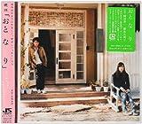 映画「おと・な・り」オリジナル・サウンドトラック