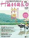 Hanako 2014年 7月24日号 No.1068