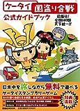(扶桑社ムック) 「ケータイ国盗り合戦」 公式ガイドブック