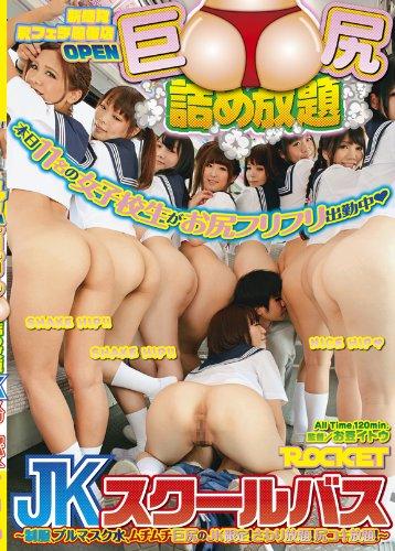 巨尻詰め放題JKスクールバス [DVD]