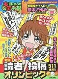ちび本当にあった笑える話 132 (ぶんか社コミックス)